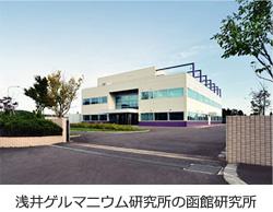 浅井ゲルマニウム研究所の函館研究所