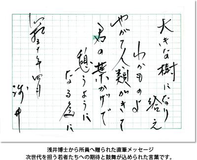 浅井博士から所員へ贈られた直筆メッセージ 次世代を担う若者たちへの期待と鼓舞が込められた言葉です。