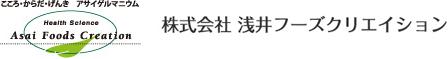 株式会社 浅井フーズクリエイション