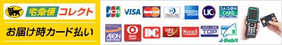 クレジットカード・デビットカード